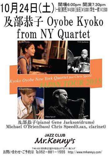 Oyobe_kyoko_from_ny_quartet_3