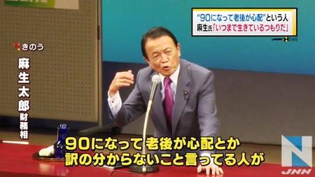 Asou_toshiyori3