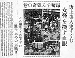 21may1936asahi_shimbun
