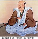 Sanadayukimura_3