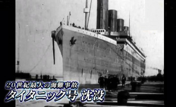 Bstv_titanic_2