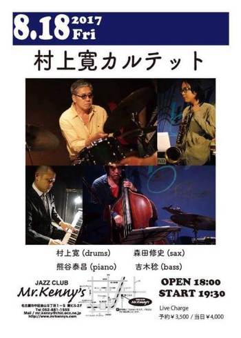 20170818murakamihiroshi_2