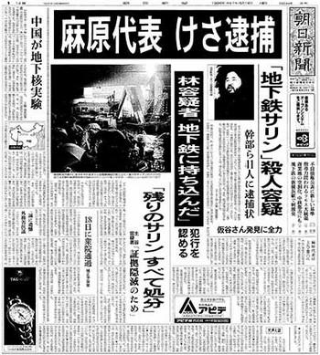 Asahara_shimen_2