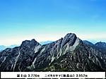 Mount_yu_shanniitakayama_taiwan