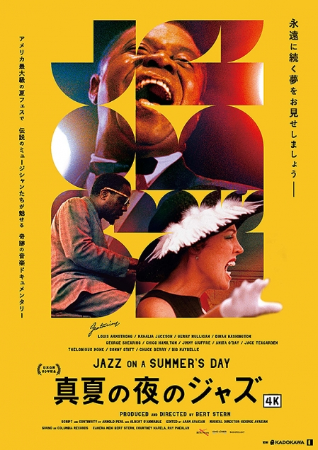 Jazz-cinema